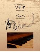 バッハ 名作曲楽譜シリーズ5 ソナタ BWV963-966