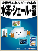 水素・シェール・藻(週刊エコノミストebooks)