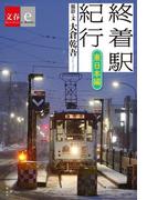 終着駅紀行 東日本編【文春e-Books】(文春e-book)