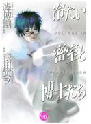 冷たい密室と博士たち(幻冬舎コミックス漫画文庫)