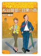 松谷警部と目黒の雨(創元推理文庫)