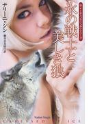 氷の戦士と美しき狼(扶桑社ロマンス)