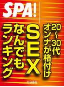 SPA!文庫 20~30代オンナが格付け SEXなんでもランキング(SPA!BOOKS)