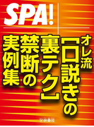 SPA!文庫 オレ流[口説きの裏テク]禁断の実例集(SPA!BOOKS)