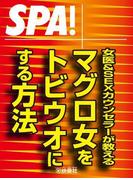 SPA!文庫 女医&SEXカウンセラーが教える マグロ女をドビウオにする方法(SPA!BOOKS)
