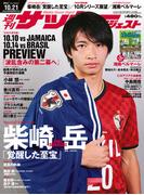 週刊サッカーダイジェスト 2014年10/21号