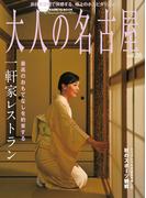 大人の名古屋Vol.28最高のおもてなしを約束する一軒家レストラン(HANKYU MOOK)