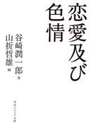 【期間限定50%OFF】恋愛及び色情
