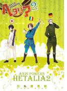 ヘタリア 2 Axis Powers(バーズ エクストラ)