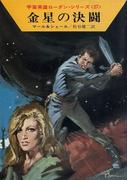 宇宙英雄ローダン・シリーズ 電子書籍版54 金星の決闘(ハヤカワSF・ミステリebookセレクション)