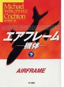 エアフレーム-機体-(下)