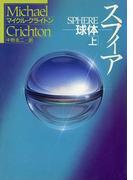 スフィア-球体-(上)