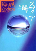 スフィア-球体-(下)