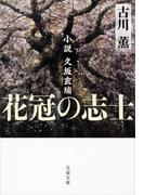 花冠の志士 小説久坂玄瑞(文春文庫)
