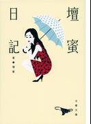 壇蜜日記(文春文庫)