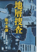 地層捜査(文春文庫)