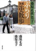 藤原正彦、美子のぶらり歴史散歩(文春文庫)