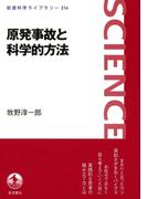 原発事故と科学的方法(岩波科学ライブラリー)