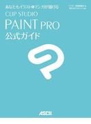 あなたもイラスト&マンガが描ける CLIP STUDIO PAINT PRO公式ガイド(アスキー書籍)