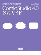 あなたもマンガが描ける ComicStudio 4.0 公式ガイド(アスキー書籍)