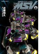 機動戦士ガンダム THE MSV ザ・モビルスーツバリエーション(1)(角川コミックス・エース)