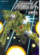 機動戦士ガンダム THE MSV ザ・モビルスーツバリエーション(2)(角川コミックス・エース)
