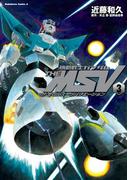機動戦士ガンダム THE MSV ザ・モビルスーツバリエーション(3)(角川コミックス・エース)