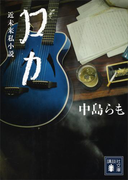 ロカ(講談社文庫)