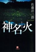 神名火(小学館文庫)(小学館文庫)