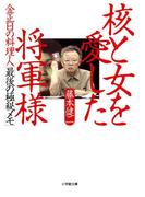 金正日の料理人「最後の極秘メモ」 核と女を愛した将軍様(小学館文庫)(小学館文庫)