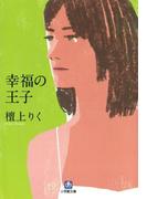 幸福の王子(小学館文庫)(小学館文庫)