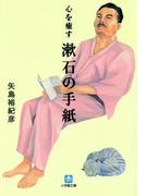 心を癒す 漱石の手紙(小学館文庫)(小学館文庫)