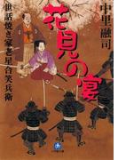 世話焼き家老星合笑兵衛 花見の宴(小学館文庫)(小学館文庫)