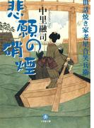 世話焼き家老星合笑兵衛 悲願の硝煙(小学館文庫)(小学館文庫)