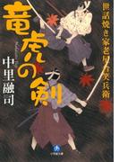 世話焼き家老星合笑兵衛 竜虎の剣(小学館文庫)(小学館文庫)