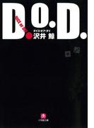 D.O.D. ダイス・オア・ダイ(小学館文庫)(小学館文庫)