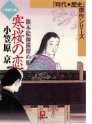 旗本絵師描留め帳 寒桜の恋(小学館文庫)(小学館文庫)