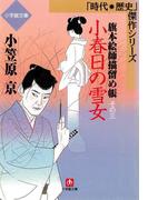 旗本絵師描留め帳小春日の雪女(小学館文庫)(小学館文庫)