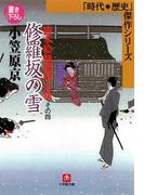 旗本絵師描留め帳修羅坂の雪(小学館文庫)(小学館文庫)