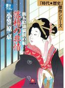 旗本絵師描留め帳落梧の非情(小学館文庫)(小学館文庫)