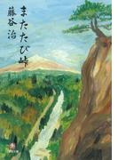 またたび峠(小学館文庫)(小学館文庫)