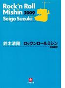 ロックンロールミシン2009(小学館文庫)(小学館文庫)