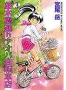並木橋通りアオバ自転車店(3)(YKコミックス)