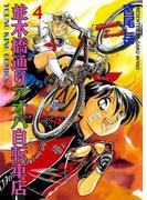 並木橋通りアオバ自転車店(4)(YKコミックス)