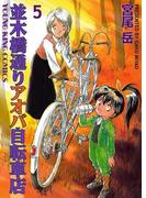 並木橋通りアオバ自転車店(5)(YKコミックス)