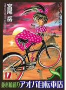並木橋通りアオバ自転車店(12)(YKコミックス)