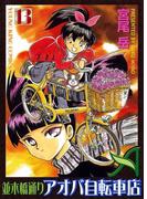 並木橋通りアオバ自転車店(13)(YKコミックス)
