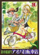 並木橋通りアオバ自転車店(16)(YKコミックス)