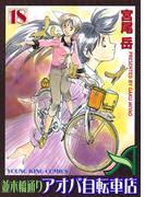 並木橋通りアオバ自転車店(18)(YKコミックス)