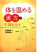「体を温める漢方」で不調を治す(PHP文庫)